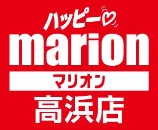 高浜 店 マリオン マリオン高浜店のTOPICS一覧