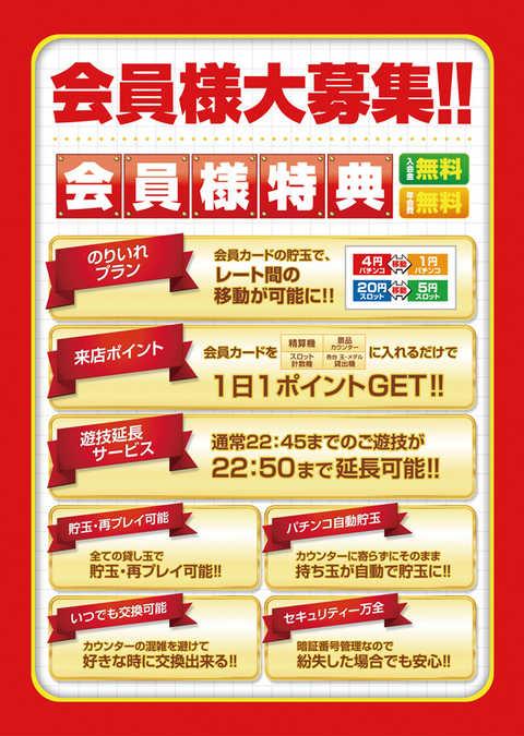 ビッグアップル.大村店のトップページ