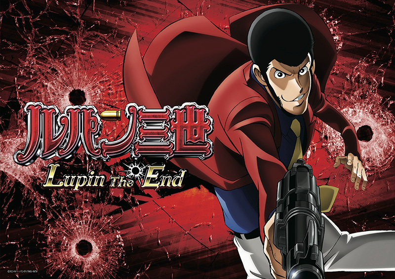CRルパン三世〜Lupin The End〜99ver. 5台